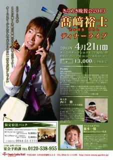 2013.4きらめき.jpg