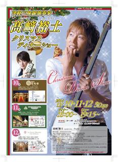 2014ディナーショーA4.jpg