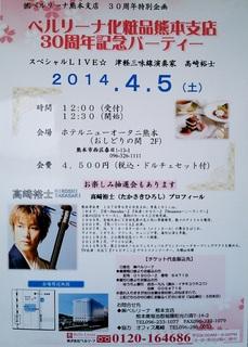LINEcamera_share_2014-03-18-18-01-15.jpg